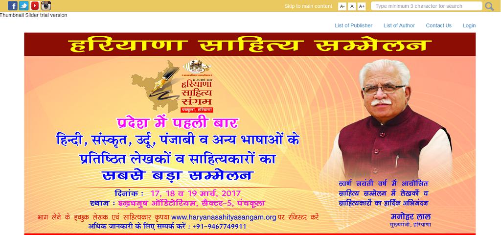 Haryana Sahitya Sangam – PHP Framework