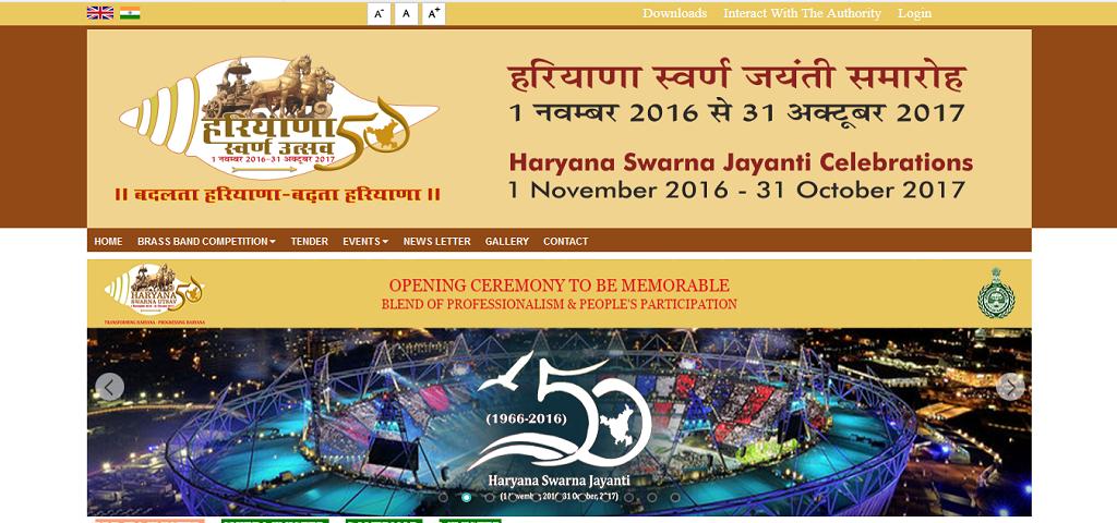Haryana Swarna Jayanti – PHP Framework